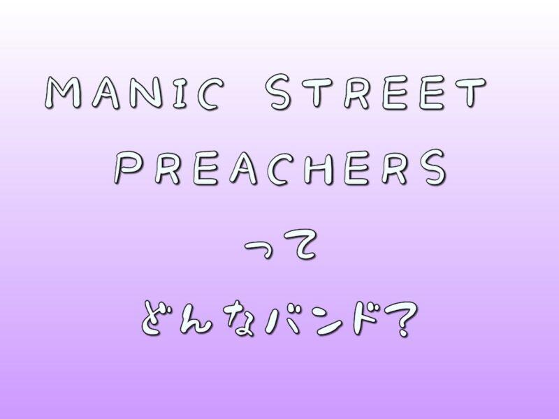 MANIC STREET PREACHERSってどんなバンド?