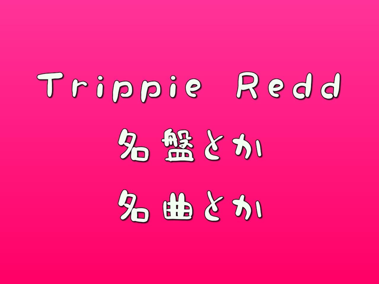 Trippie Reddの名盤とか名曲とかめっちゃ紹介する記事!!!