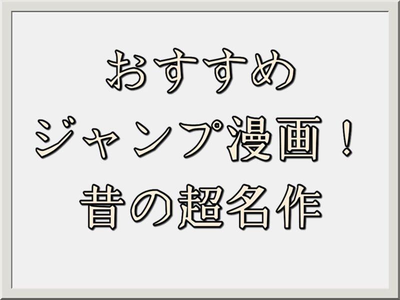 おすすめのジャンプ漫画(昔の超名作)