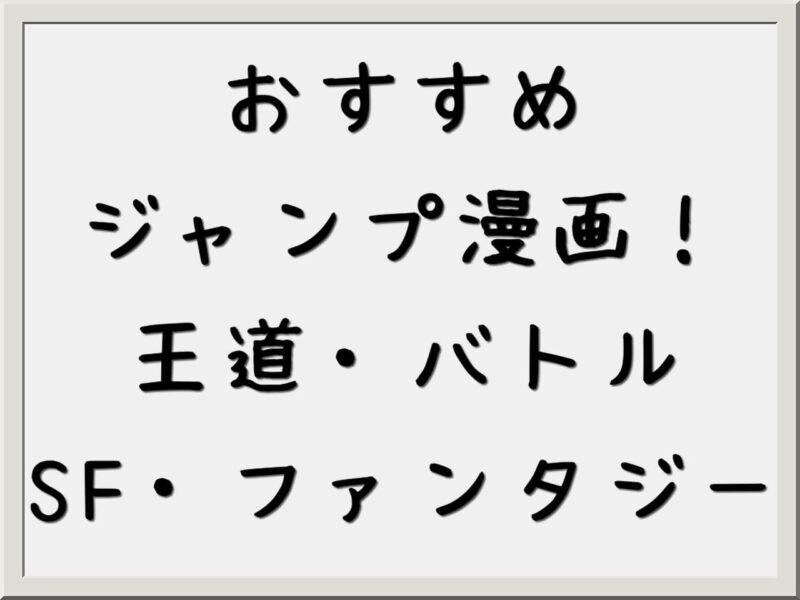 おすすめのジャンプ漫画!(王道・バトル・SF・ファンタジー)