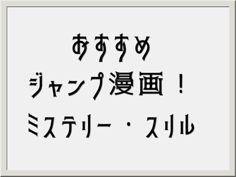 おすすめのジャンプ漫画(ミステリー・スリル)
