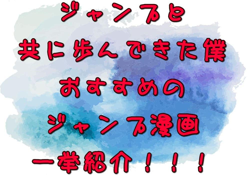 ジャンプと人生を共に歩んできた僕おすすめのジャンプ漫画一挙紹介!!!