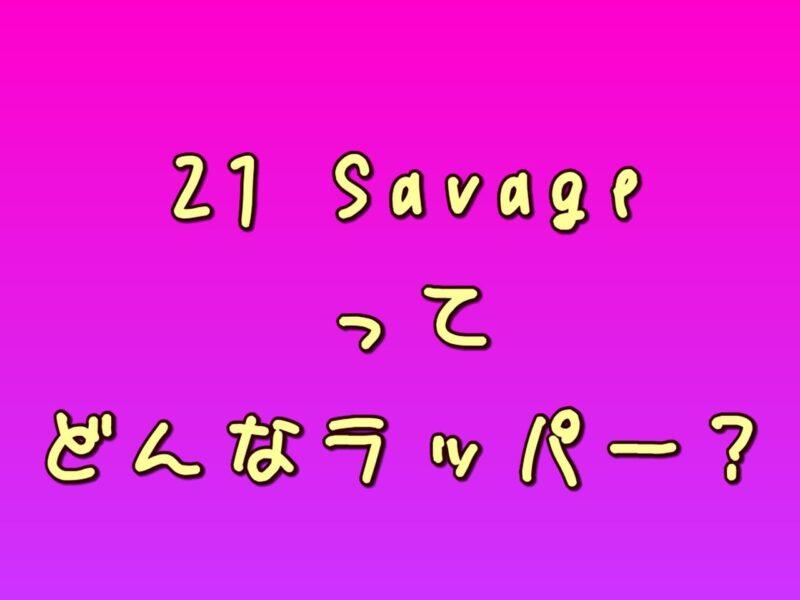 21 Savageってどんなラッパー?