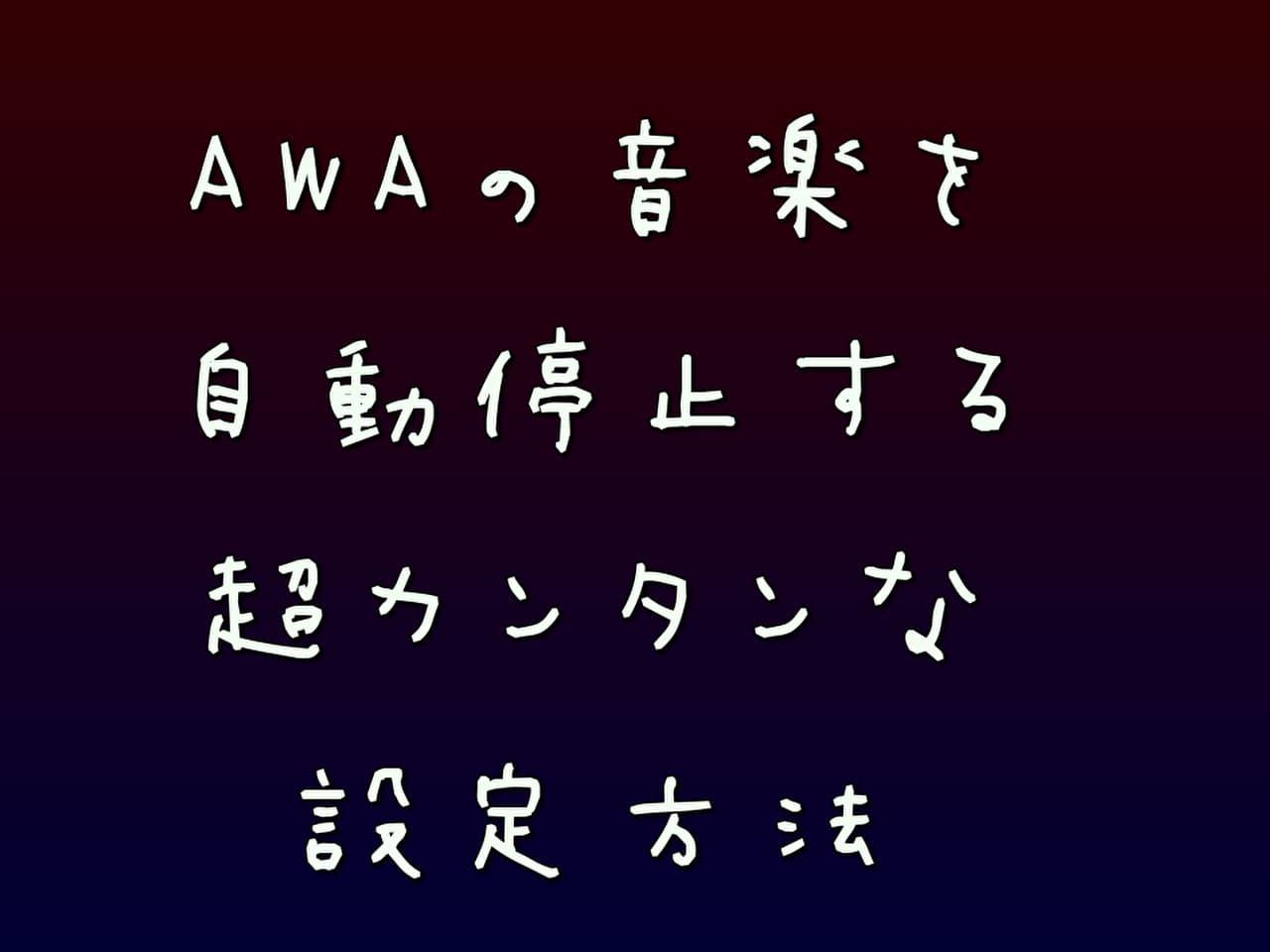 AWAの音楽を自動停止する超カンタンな設定方法【スリープタイマー】