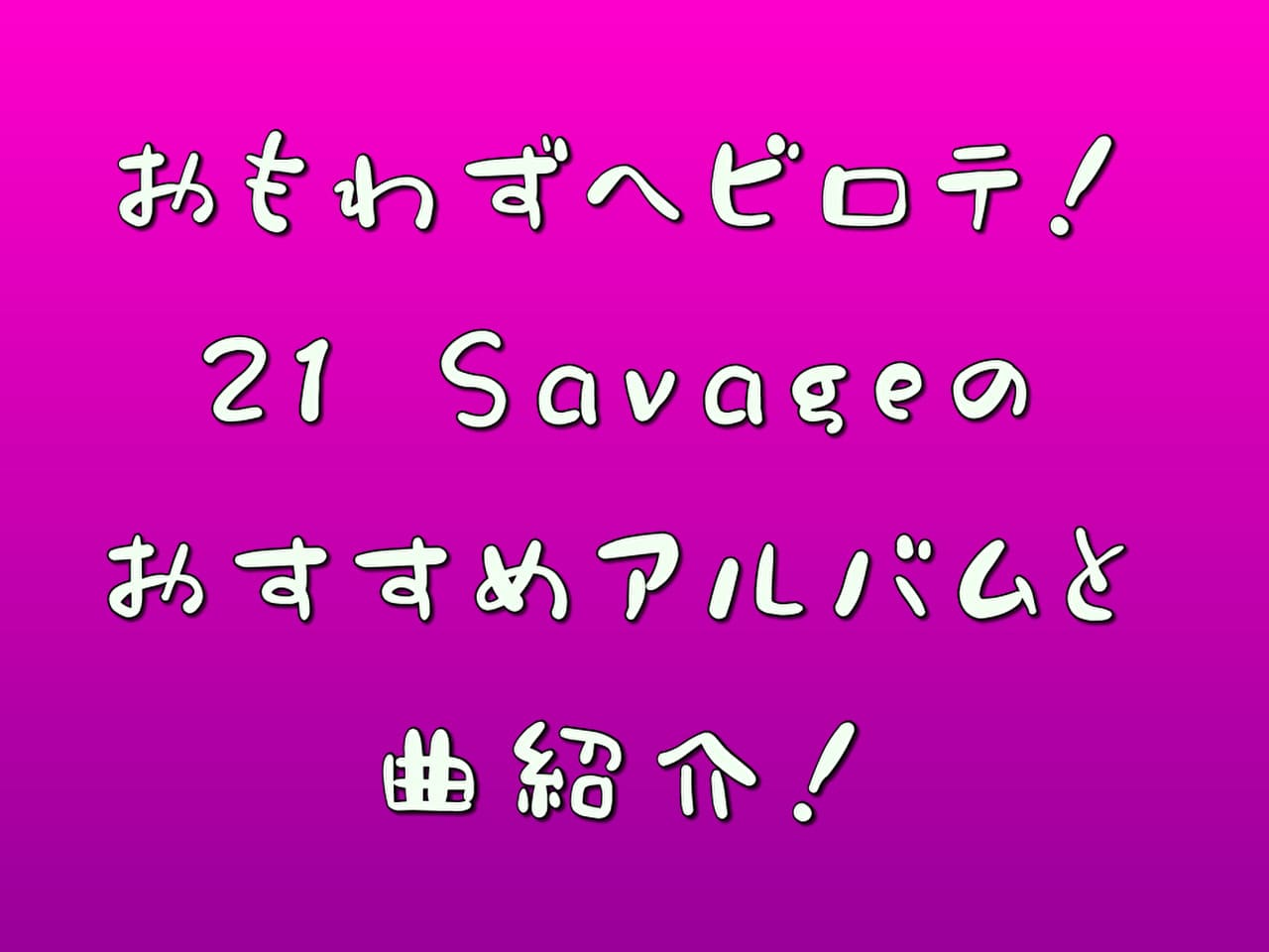 おもわずヘビロテ!『21 Savage』のおすすめアルバムと曲紹介!