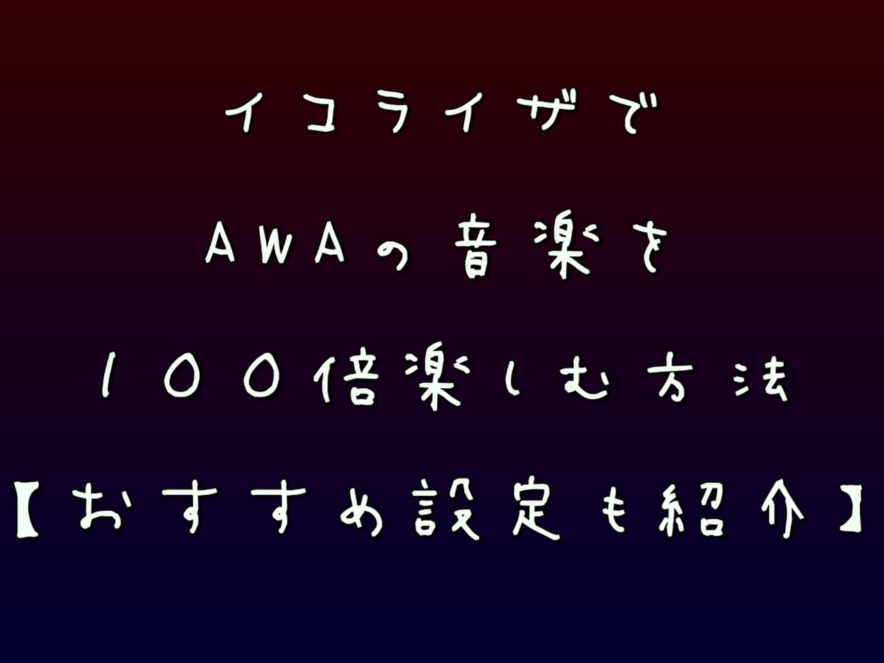 イコライザでAWAの音楽を100倍楽しむ方法【おすすめ設定も紹介】