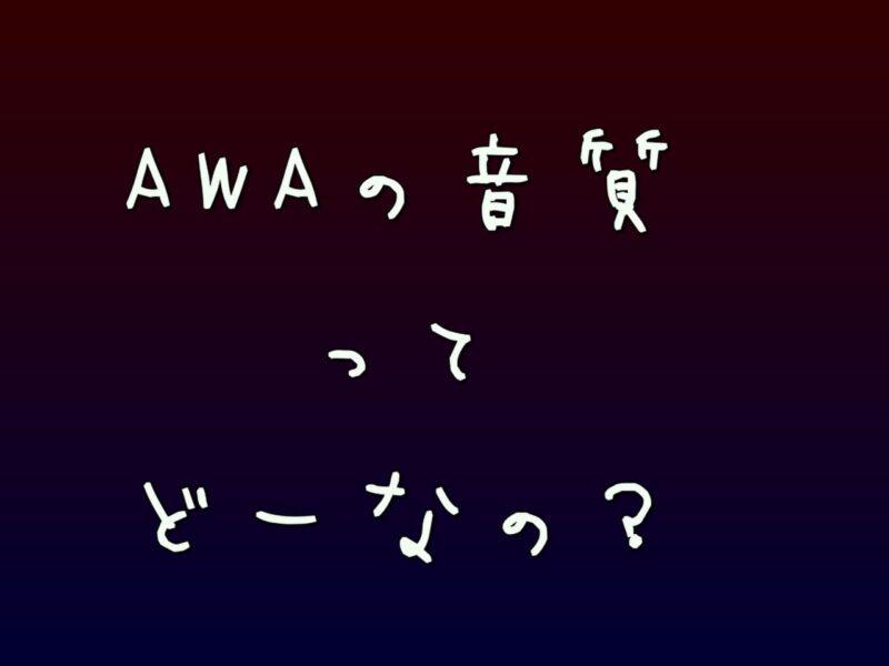 AWAの音質ってどーなの?