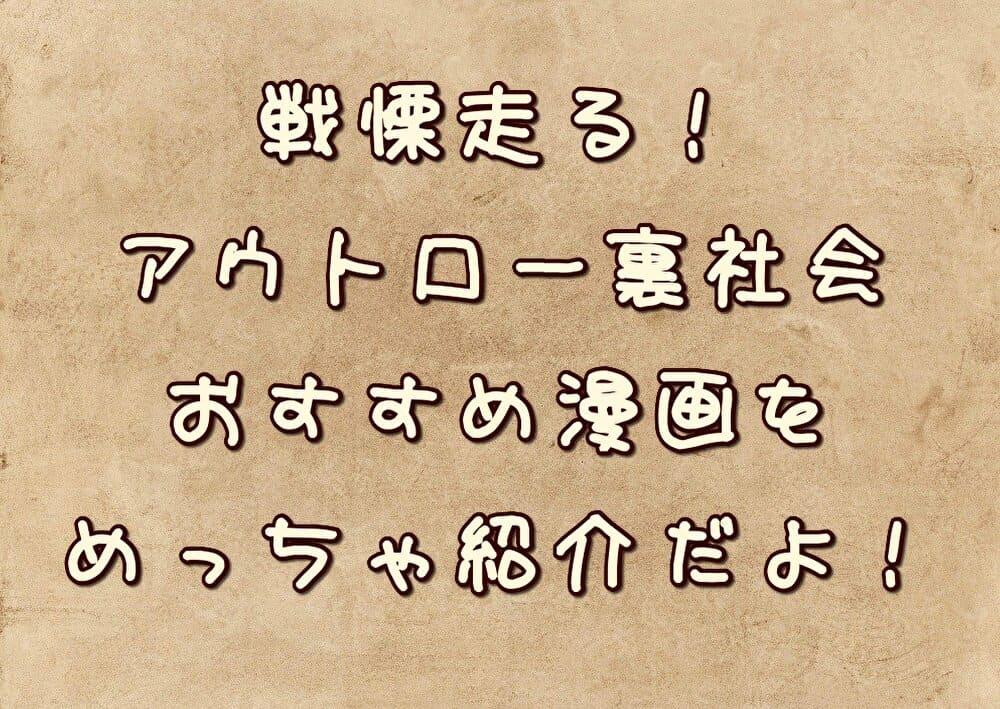 戦慄走るアウトロー裏社会おすすめ漫画をめっちゃ紹介だよ!