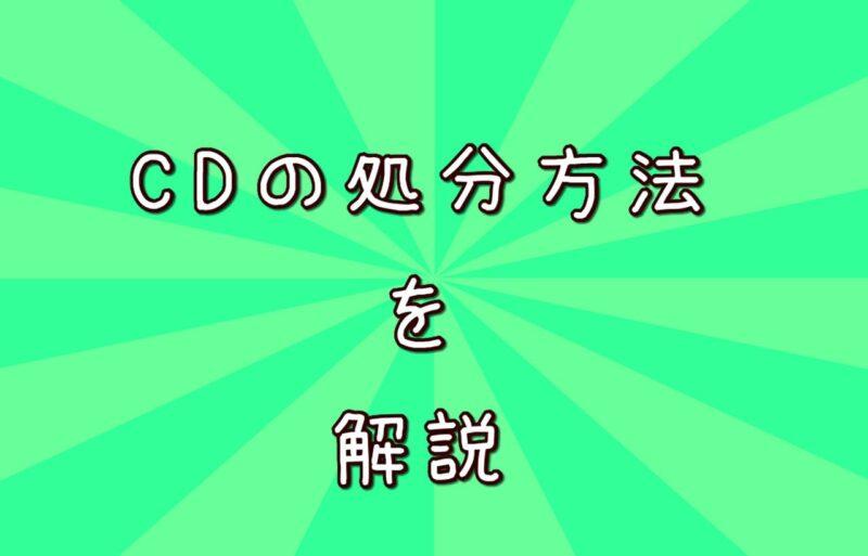 CDの処分方法
