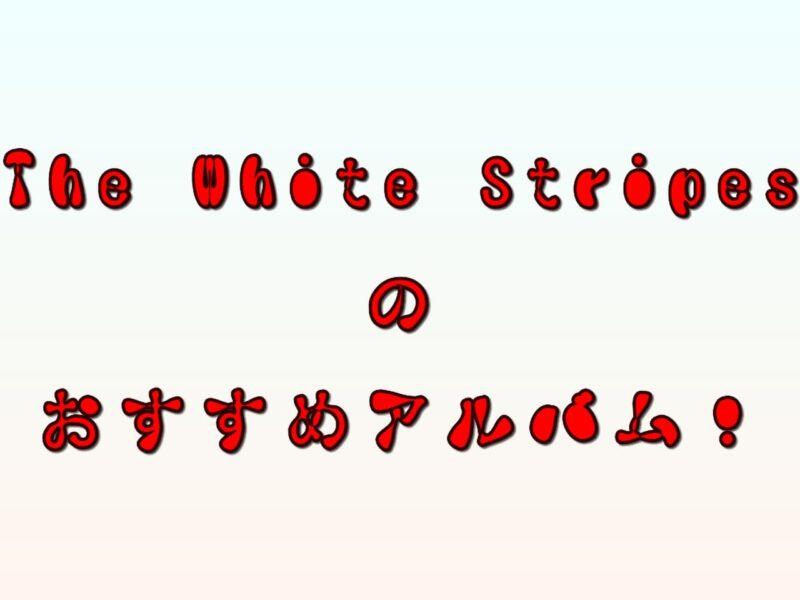 The White Stripes(ホワイト・ストライプス)のおすすめアルバム!