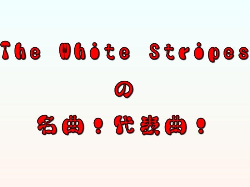 The White Stripes(ホワイト・ストライプス)の名曲!代表曲!