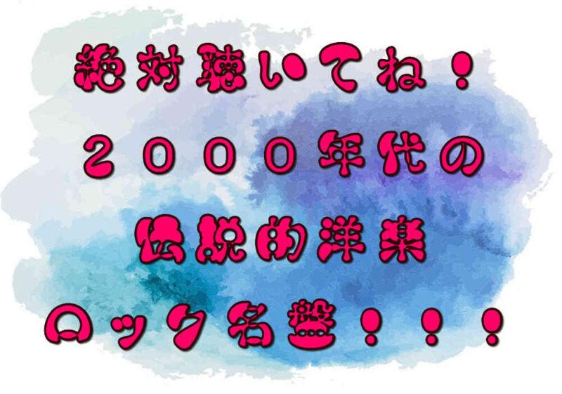 【絶対聴いてね!】2000年代の伝説的洋楽ロック名盤!!!