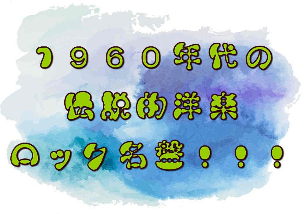 【歴史にその名を刻む】1960年代の伝説的洋楽ロック名盤!!!
