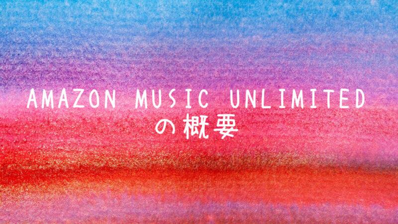 Amazon Music Unlimitedの概要