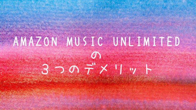 Amazon Music Unlimitedの3つのデメリット